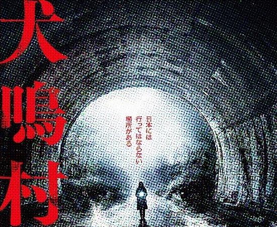 犬鳴 村 地上 波 放送 映画「犬鳴村」|TBSテレビ