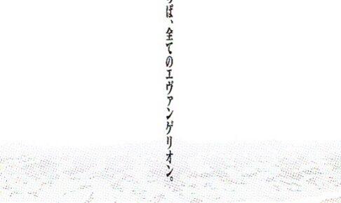 いつ エヴァ 映画 EVANGELION STORE(エヴァンゲリオンストア)